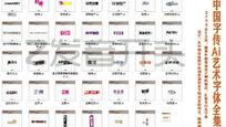 史上最全艺术字体Z发音(152个AI字体)