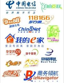 中国电信标志集 标