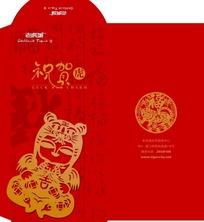 虎年红包PSD模板
