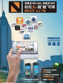 诺基亚N97MINI推广海报