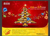 移动圣诞活动海报