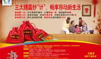 中国移动3g宣传海报
