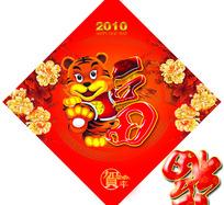 2010春节门帖PSD