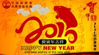 2010虎年台历封面图片