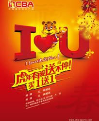 2010年春节情人节促销海报