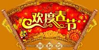 春节吊牌-欢度春节