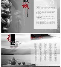 水墨风格文化手册封面