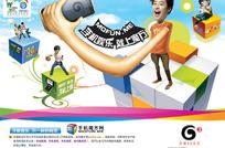 移动3G海报 魔方网宣传单
