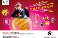 移动手机上网海报 移动3G宣传单