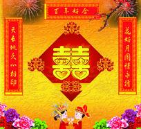 中式婚礼背景PSD