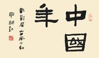 书法字体-中国年psd素材