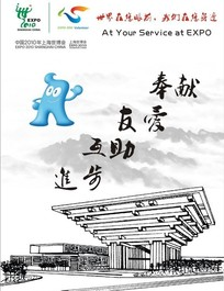 中国上海世博会中国馆志愿者海报