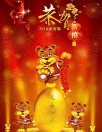 2010年虎年春节海报