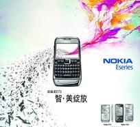 诺基亚E71手机海报 幻彩线条