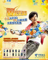 中国电信天翼3g海报