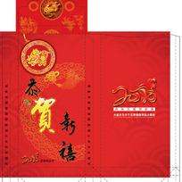 2010新年红包