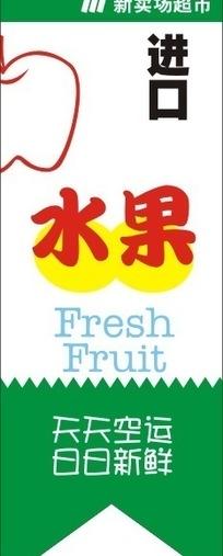 超市水果pop挂旗失量素材