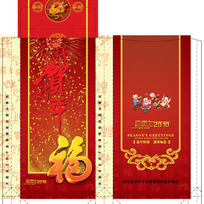 虎年红包设计平面展开图