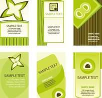 绿色名片卡片设计模板