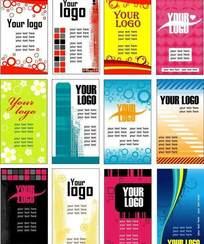 时尚风格名片卡片设计模板