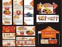 中国联通新年促销海报