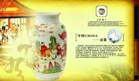 中国文化宣传画册-瓷器