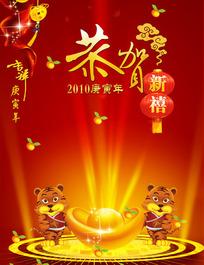 恭贺新禧2010