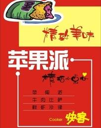 美食POP海报失量素材 [ 矢量图. CDR]