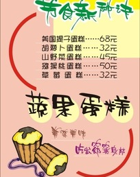 蔬果蛋糕POP海报失量素材 [ 矢量图. CDR]