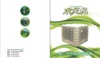 冷风机画册封面设计