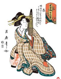 日本女人图片 矢量图. AI]