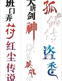 书籍封面字体设计