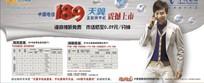 中国电信3G天翼