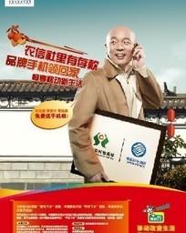 中国移动公司手机下乡海报 57CMX84CM