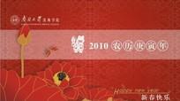 南开大学台历封面