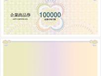 100000企业防伪商品券