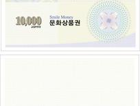 10000韩式防伪商品券