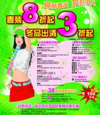 三八妇女节服装促销宣传单