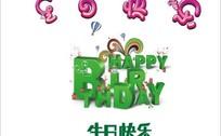 漂亮的生日快乐字体