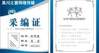 吴川之窗网络传媒的精美工作证
