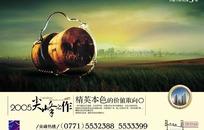 绿色房地产海报
