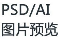PSD/AI图片预览软件