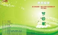 绿色节目单