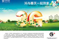 移动3g形象宣传海报