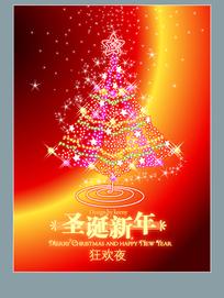 圣诞新年狂欢夜