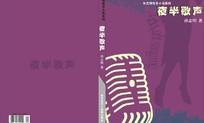 文学类书籍封面