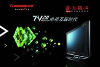 长虹TV20平板电视展板海报