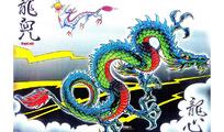 飞龙在天手绘纹身图案