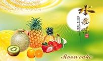 水果味月饼盒设计素材免费下载