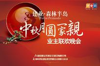 中秋节联欢会背景板设计